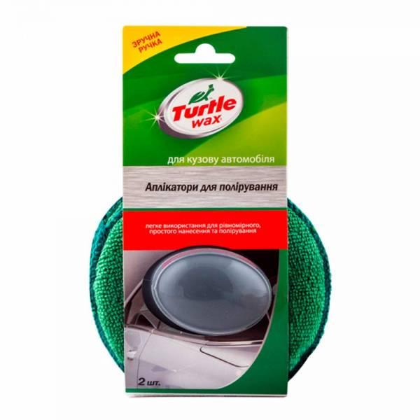 Аппликаторы для полировки  (2 шт) Turtle Wax